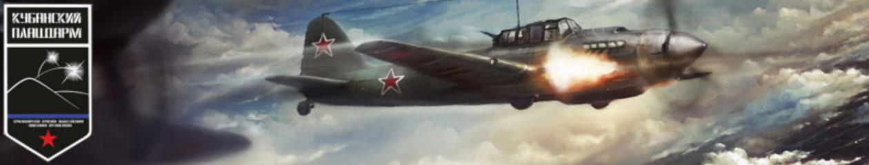 """Форум """"Кубанский плацдарм"""""""